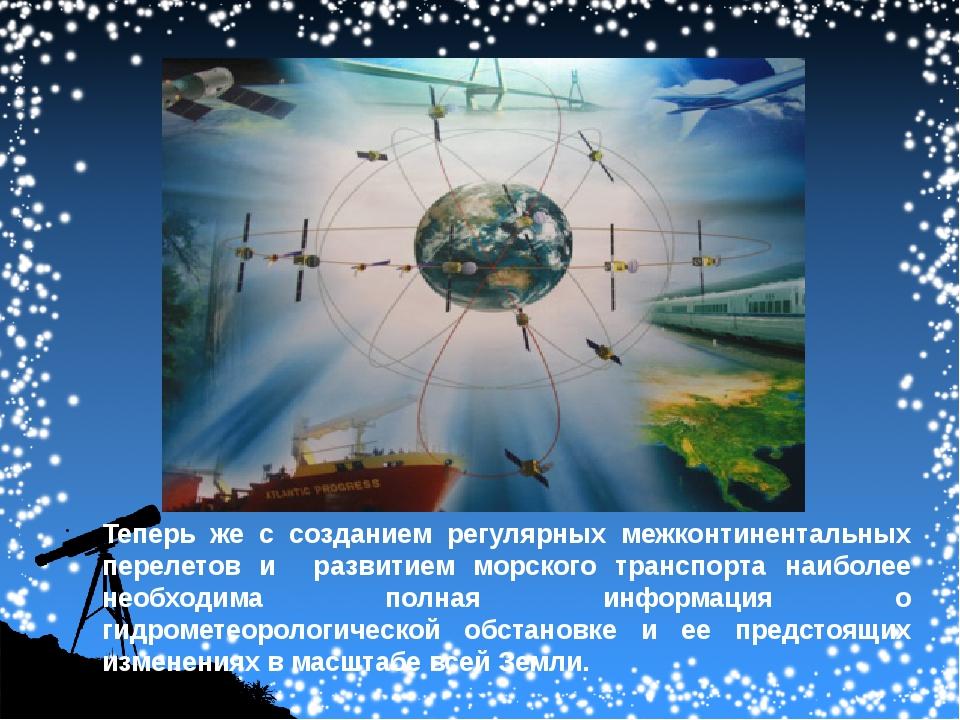 Теперь же с созданием регулярных межконтинентальных перелетов и развитием мор...