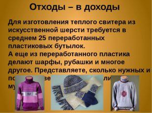 Отходы – в доходы Для изготовления теплого свитера из искусственной шерсти тр