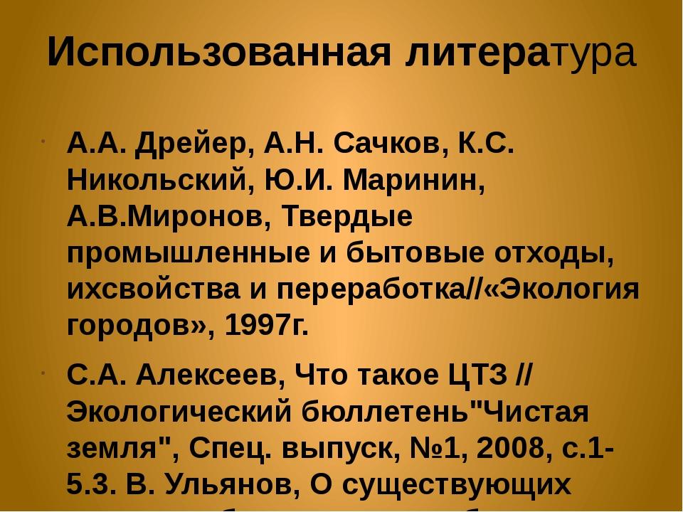 Использованная литература А.А. Дрейер, А.Н. Сачков, К.С. Никольский, Ю.И. Мар...
