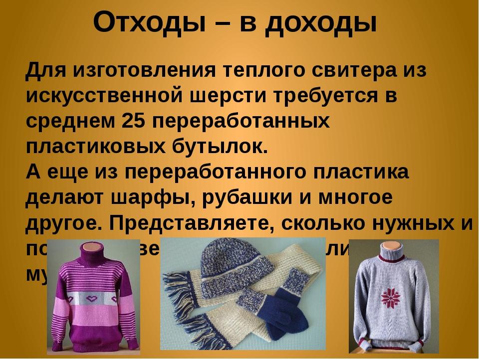Отходы – в доходы Для изготовления теплого свитера из искусственной шерсти тр...