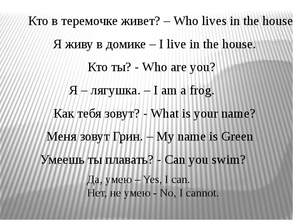 Кто в теремочке живет? – Who lives in the house? Я живу в домике – I live in...