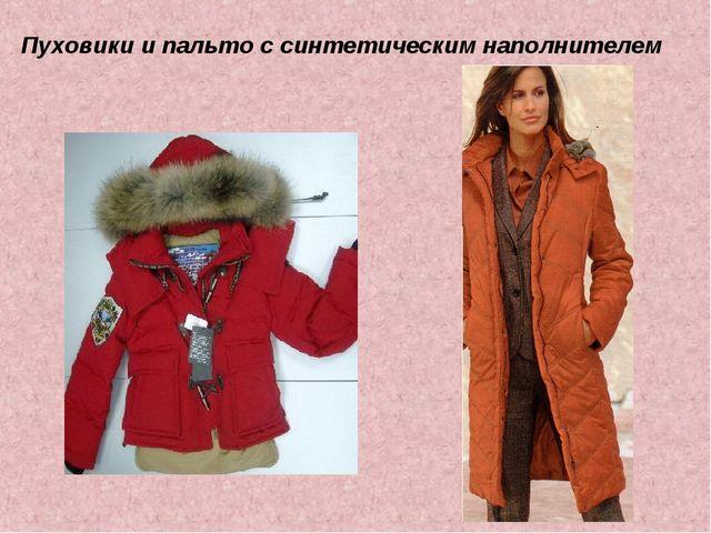 Пуховики и пальто с синтетическим наполнителем