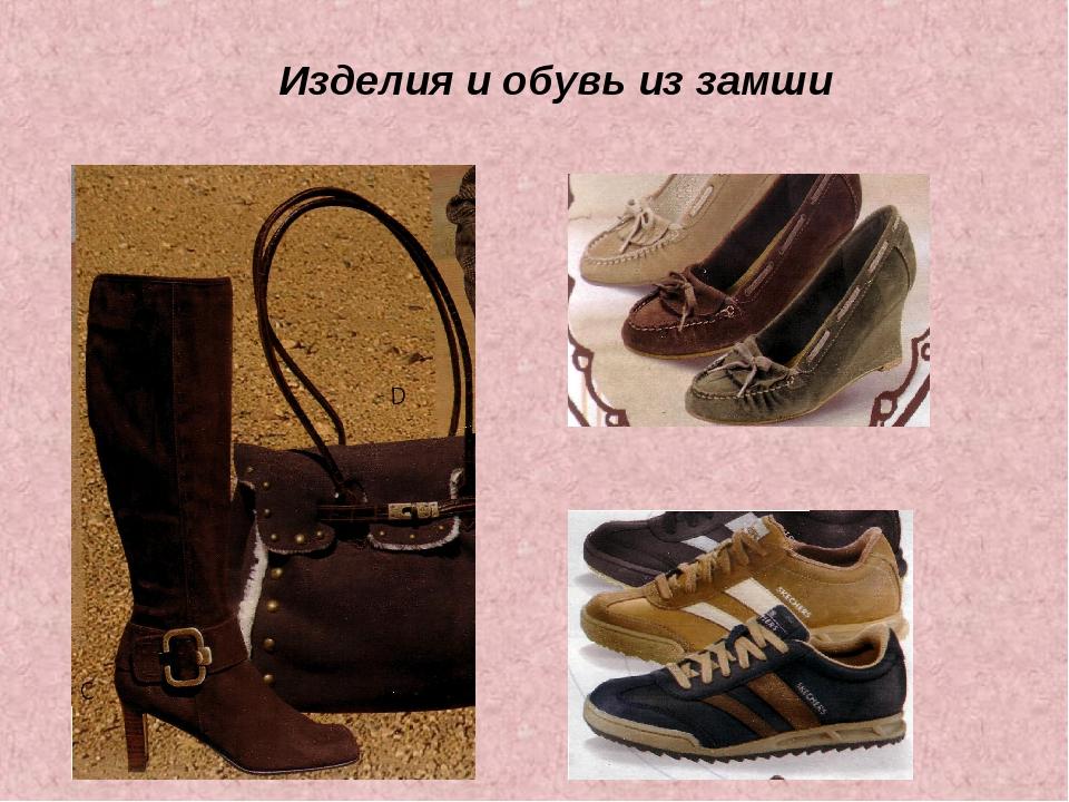 Изделия и обувь из замши