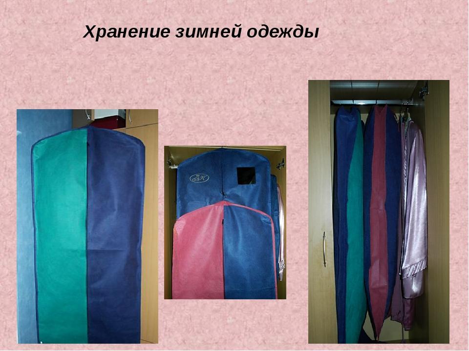 Хранение зимней одежды
