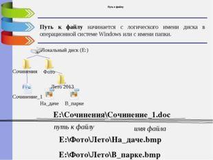 Путь к файлу Путь к файлу начинается с логического имени диска в операционной