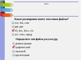 Задание 1 Какое расширение имеет текстовые файлы? exe, bat, com ppt, pps rtf,
