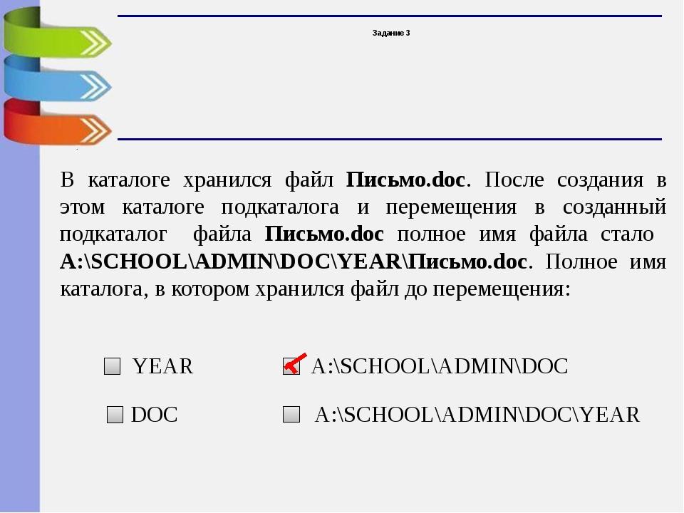 Задание 3 В каталоге хранился файл Письмо.doc. После создания в этом каталоге...