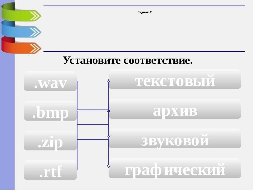 Задание 2 Установите соответствие. .wav .bmp .zip .rtf текстовый архив звуков...