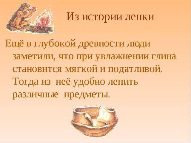 Из истории лепки Ещё в глубокой древности люди заметили, что при увлажнении...