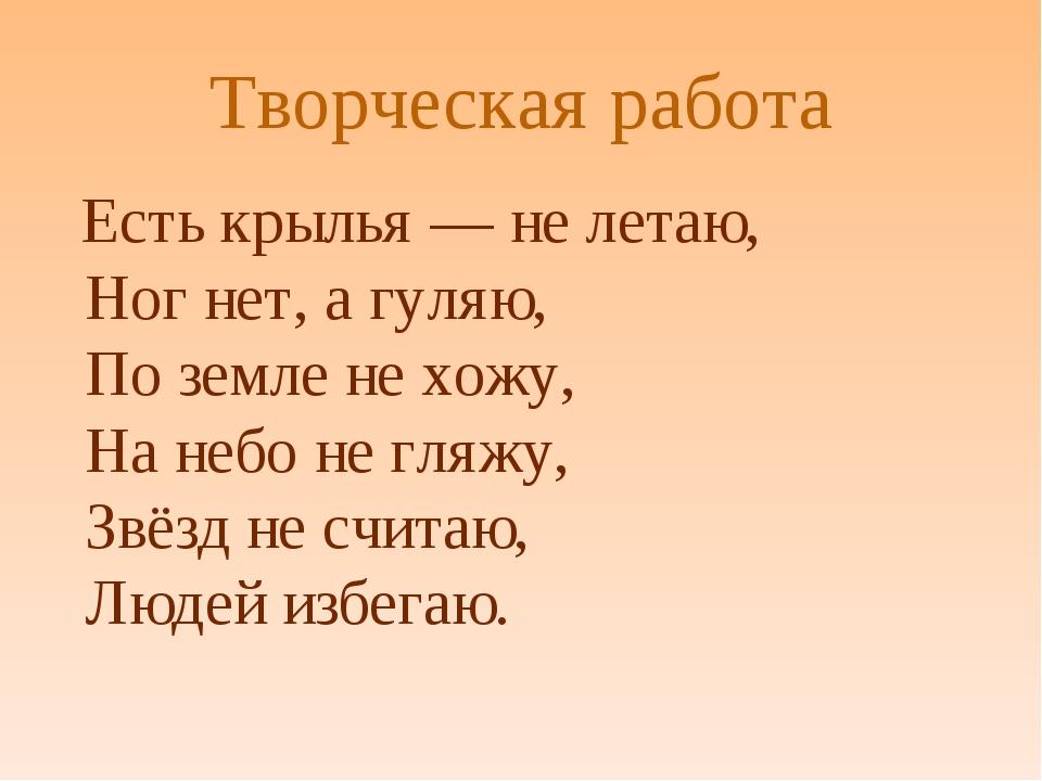 Творческая работа Есть крылья — не летаю, Ног нет, а гуляю, По земле не хожу,...