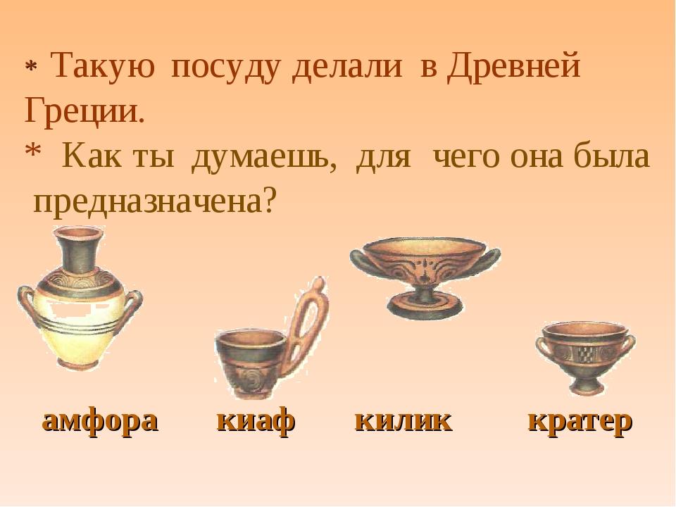 * Такую посуду делали в Древней Греции. * Как ты думаешь, для чего она была п...