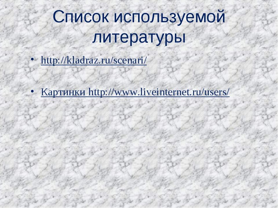 Список используемой литературы http://kladraz.ru/scenari/ Картинки http://www...