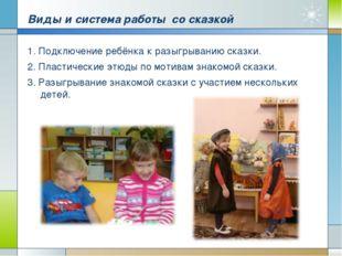 Виды и система работы со сказкой 1. Подключение ребёнка к разыгрыванию сказки