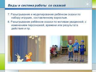 Виды и система работы со сказкой 7. Разыгрывание и моделирование ребёнком ска