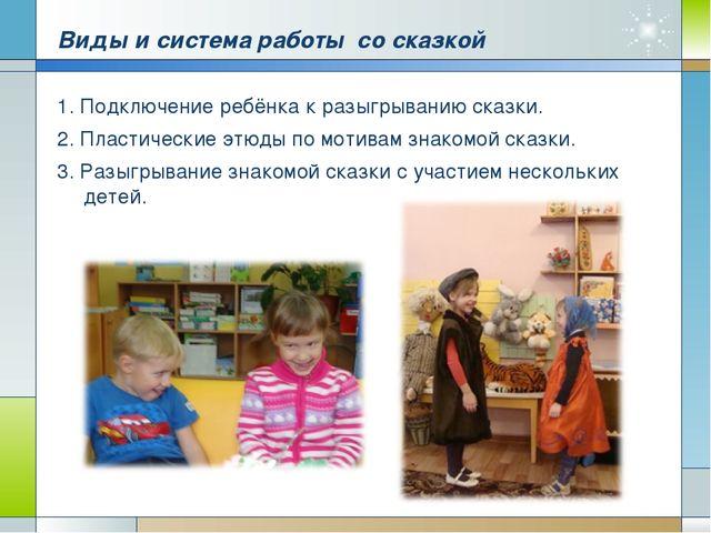 Виды и система работы со сказкой 1. Подключение ребёнка к разыгрыванию сказки...