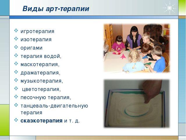Виды арт-терапии игротерапия изотерапия оригами терапия водой, маскотерапия,...