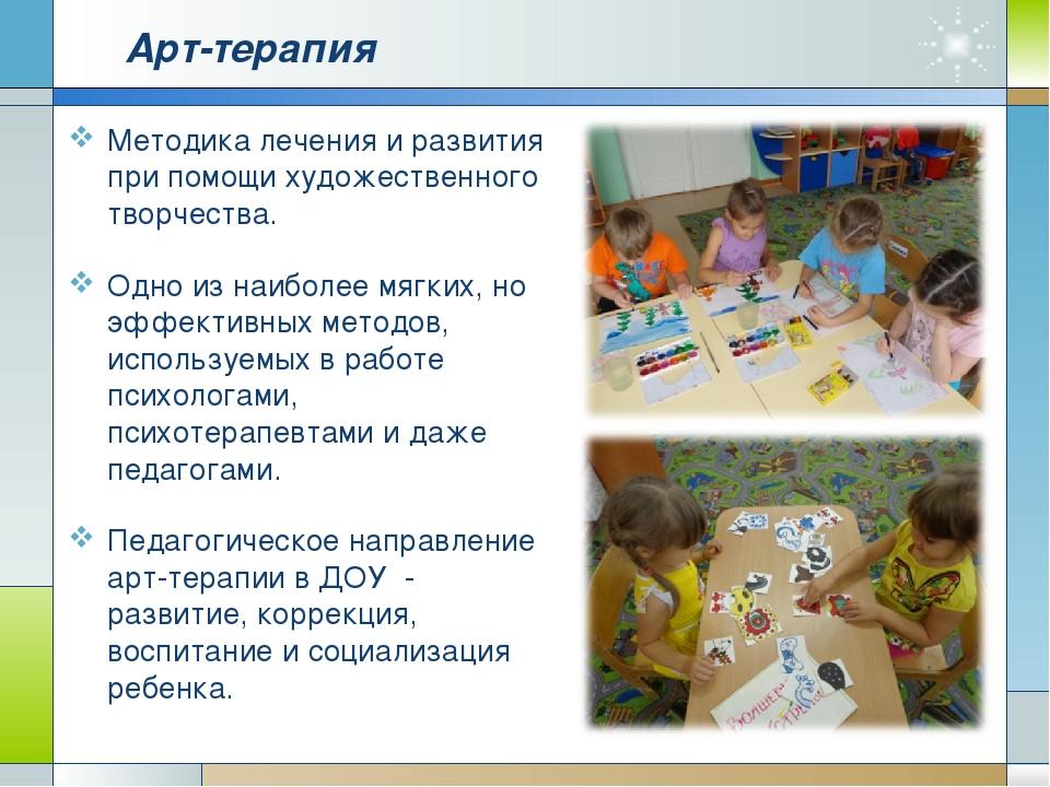 Арт-терапия Методика лечения и развития при помощи художественного творчества...