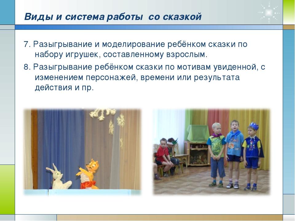 Виды и система работы со сказкой 7. Разыгрывание и моделирование ребёнком ска...