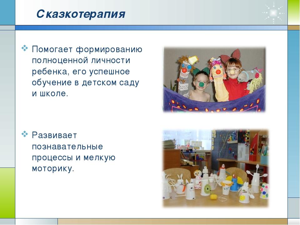 Сказкотерапия Помогает формированию полноценной личности ребенка, его успешно...