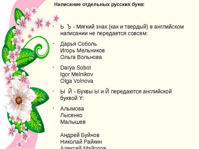 Написание отдельных русских букв: ЬЪ - Мягкий знак (как и твердый) в англий...