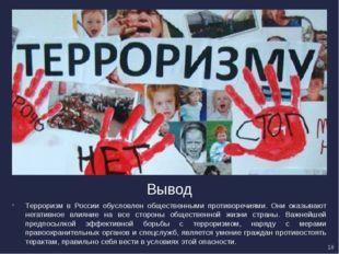 Вывод Терроризм в России обусловлен общественными противоречиями. Они оказыва