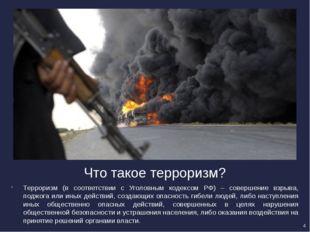 Что такое терроризм? Терроризм (в соответствии с Уголовным кодексом РФ) – сов