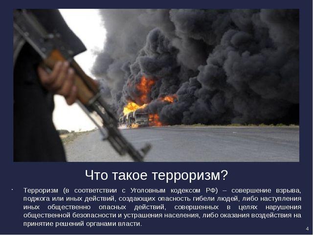 Что такое терроризм? Терроризм (в соответствии с Уголовным кодексом РФ) – сов...
