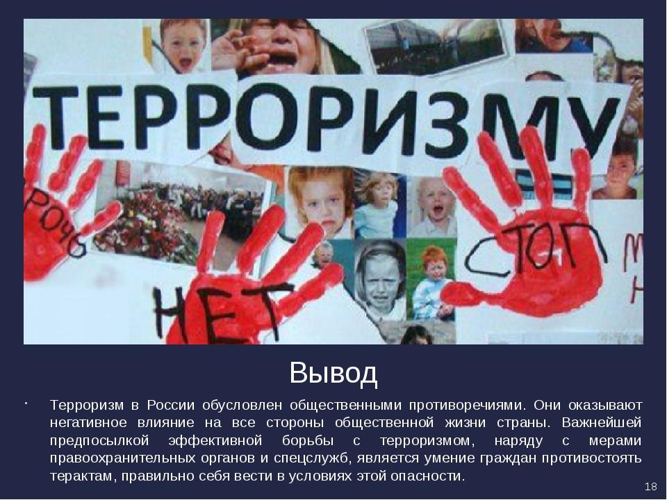 Вывод Терроризм в России обусловлен общественными противоречиями. Они оказыва...