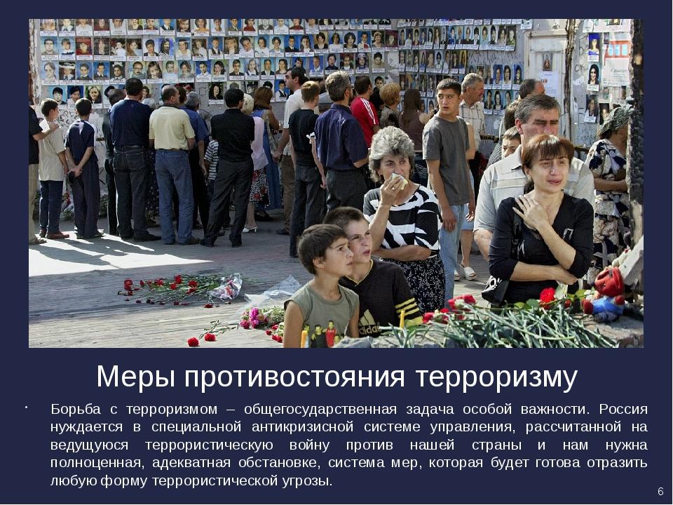 Меры противостояния терроризму Борьба с терроризмом – общегосударственная зад...