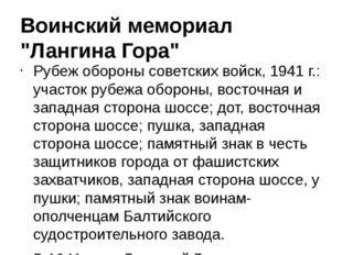 """Воинский мемориал """"Лангина Гора"""" Рубеж обороны советских войск, 1941 г.: учас"""