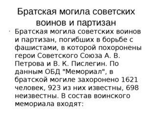 Братская могила советских воинов и партизан Братская могила советских воинов