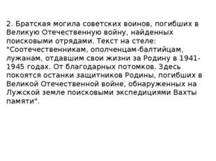 2. Братская могила советских воинов, погибших в Великую Отечественную войну,