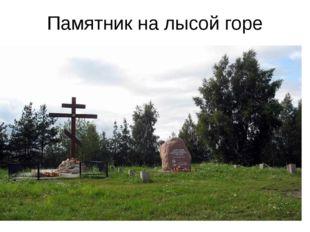 Памятник на лысой горе
