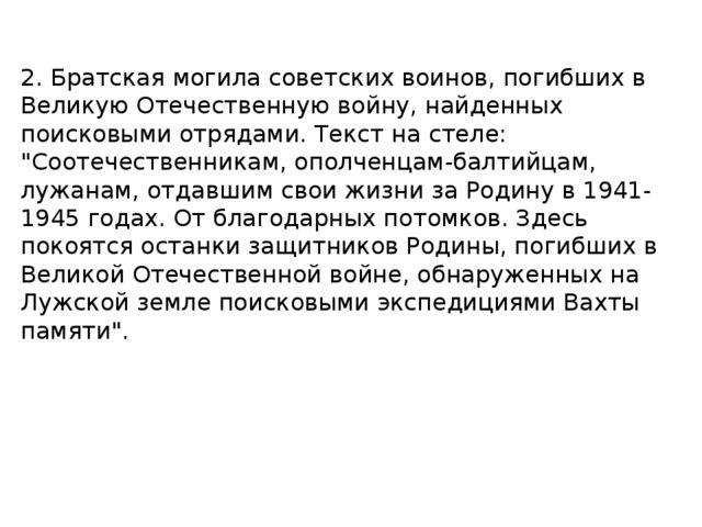 2. Братская могила советских воинов, погибших в Великую Отечественную войну,...