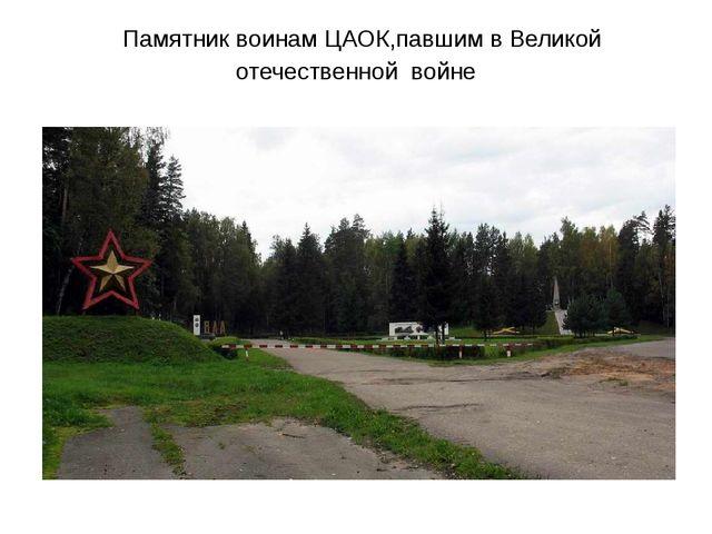 Памятник воинам ЦАОК,павшим в Великой отечественной войне