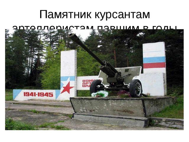Памятник курсантам артеллеристам.павшим в годы Великой Отечественной войны