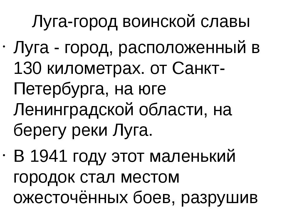 Луга-город воинской славы Луга - город, расположенный в 130 километрах. от Са...