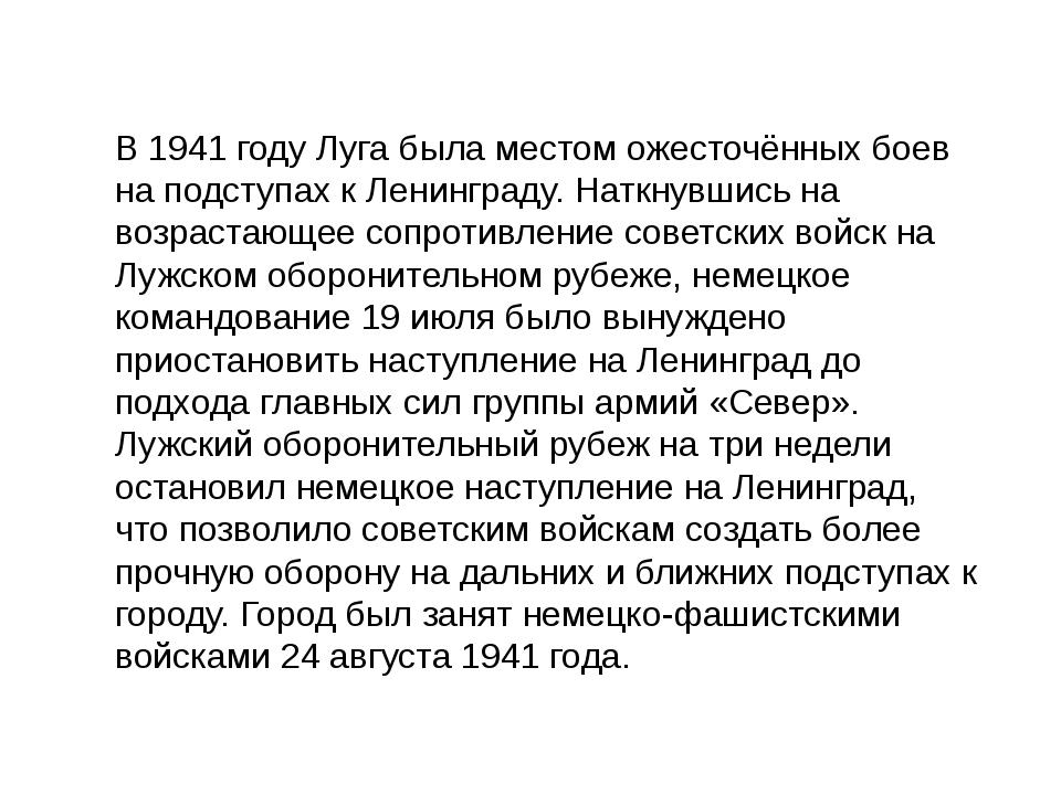 В 1941 году Луга была местом ожесточённых боев на подступах к Ленинграду. Нат...