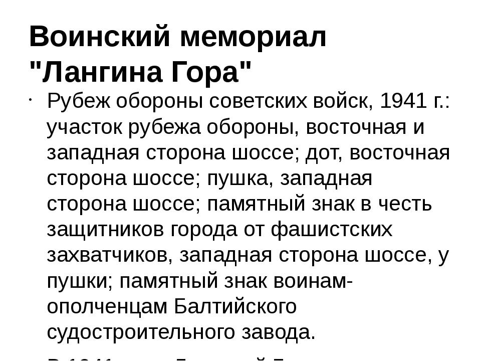 """Воинский мемориал """"Лангина Гора"""" Рубеж обороны советских войск, 1941 г.: учас..."""