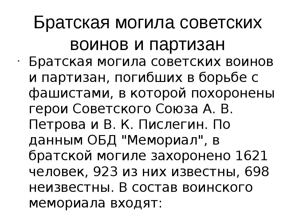 Братская могила советских воинов и партизан Братская могила советских воинов...