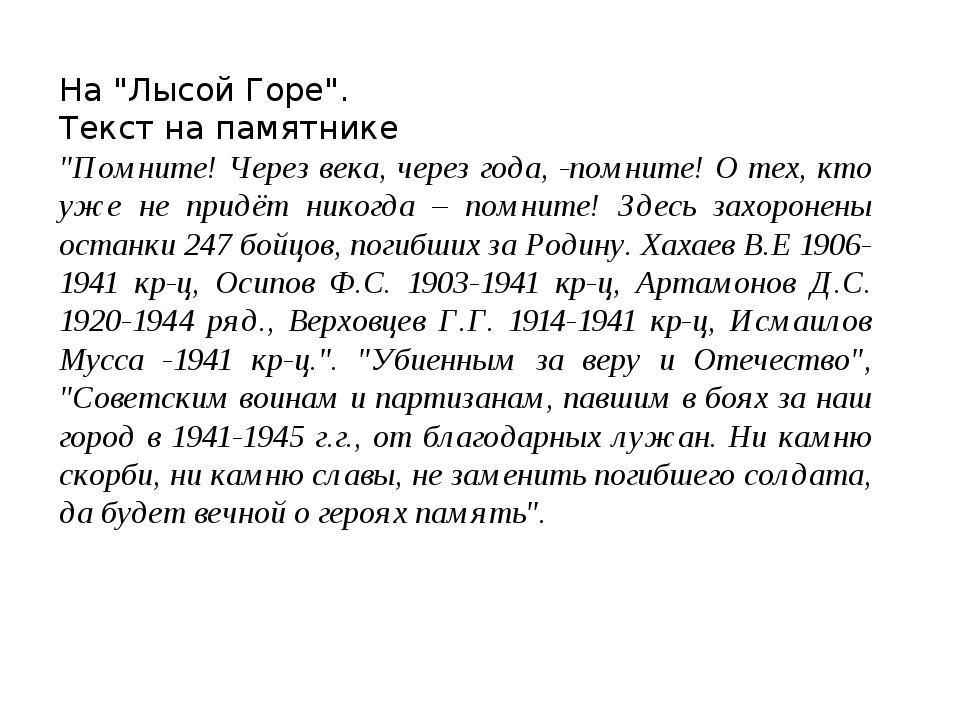 "На ""Лысой Горе"". Текст на памятнике ""Помните! Через века, через года, -помнит..."