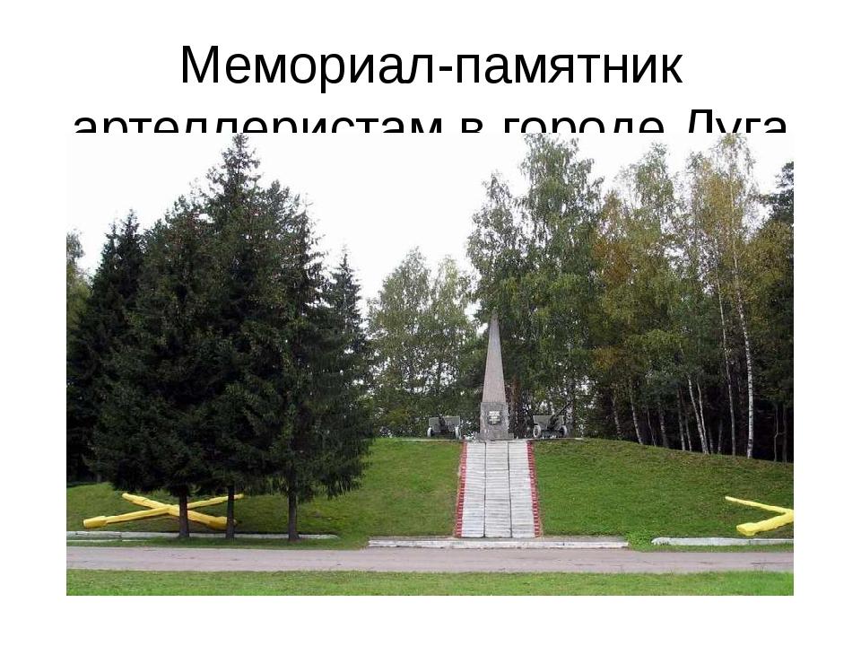 Мемориал-памятник артеллеристам в городе Луга