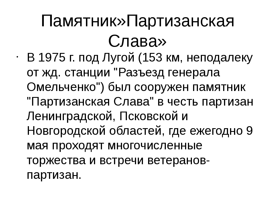 Памятник»Партизанская Слава» В 1975 г. под Лугой (153 км, неподалеку от жд. с...