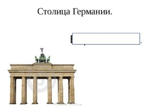 Столица Германии. Берлин/Berlin.