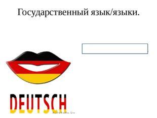 Государственный язык/языки. Немецкий язык.