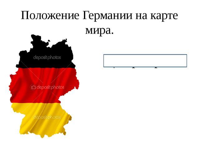 Положение Германии на карте мира. Центр Европы.