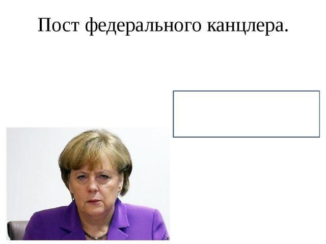 Пост федерального канцлера. Ангела Меркель/ Angela Merkel.