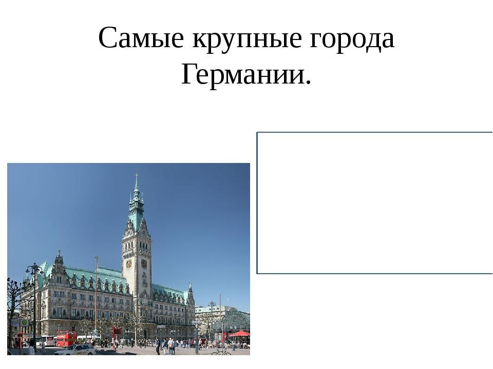 Самые крупные города Германии. Берлин/Berlin Гамбург/Hamburg Мюнхен/München К...