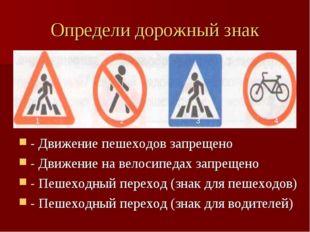 Определи дорожный знак - Движение пешеходов запрещено - Движение на велосипед