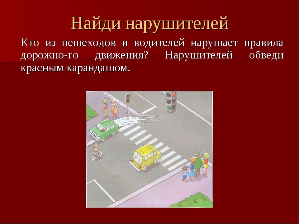 Найди нарушителей Кто из пешеходов и водителей нарушает правила дорожного дв...